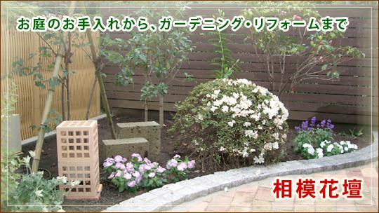 庭のリフォームから、ガーデニング、カーポート工事、ガレージ工事、ブロック工事など、庭やエクステリアのことなら、相模花壇にお任せください。